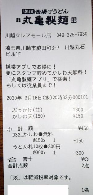 丸亀製麺 川崎クレアモール店 2020/3/18 飲食のレシート
