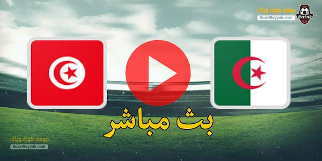 نتيجة مباراة تونس والجزائر اليوم 11 يونيو 2021 في مباراة ودية