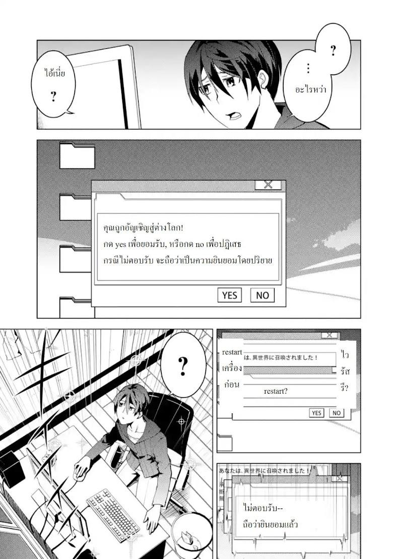 Tensei Kenja no Isekai Life - หน้า 4