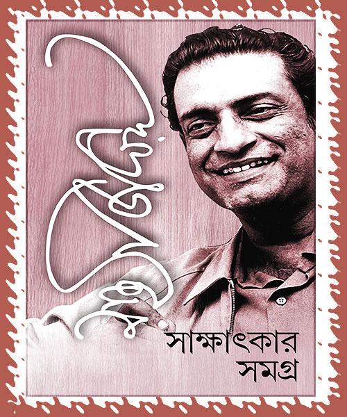 Satyajit Roy Sakshatkar Samagra (সত্যজিৎ রায় সাক্ষাৎকার সমগ্র)