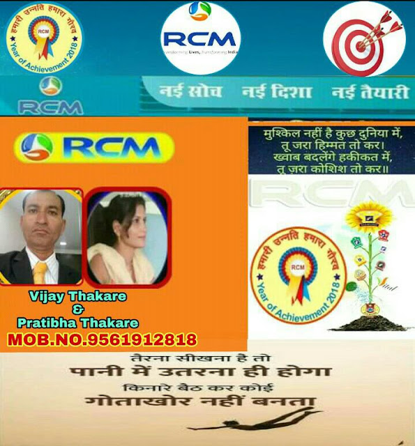 What is R.C.M. Business ?