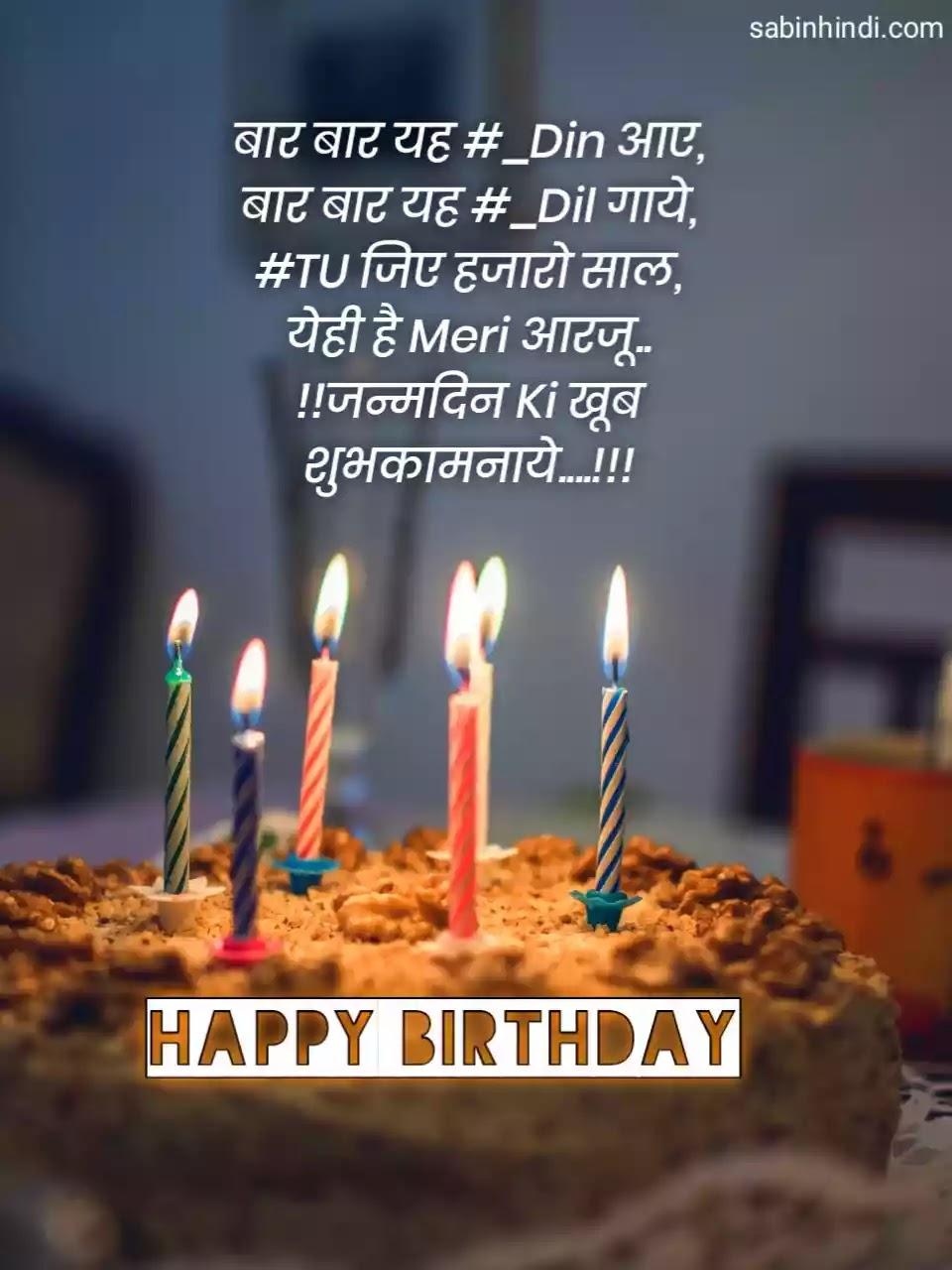 50 द स त क ल ए जन मद न क श भक मन ए Happy Birthday Wishes Hindi For Best Friend Birthday Quotes Hindi For Friend 2021