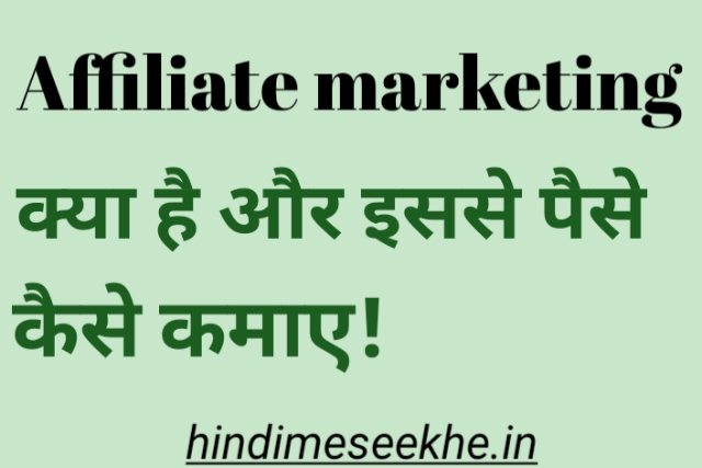 एफिलिएट मार्केटिंग क्या है और इससे पैसे कैसे कमाए।