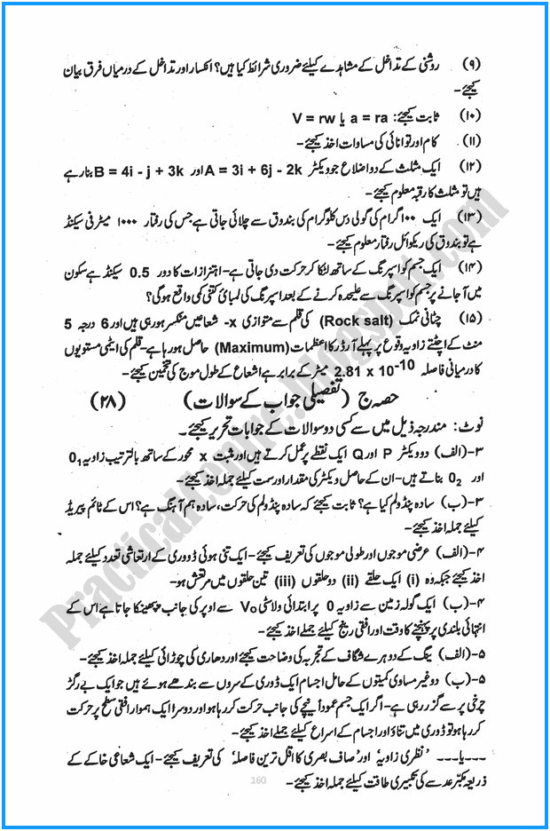 11th-physics-urdu-five-year-paper-2015