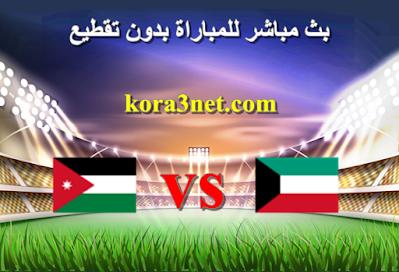 مباراة الكويت والاردن