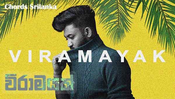 Viramayak (විරාමයක්)