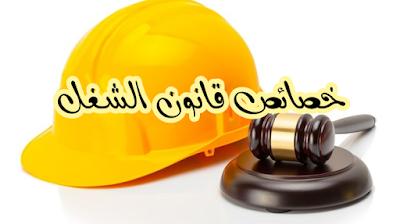 دروس قانون الشغل S3