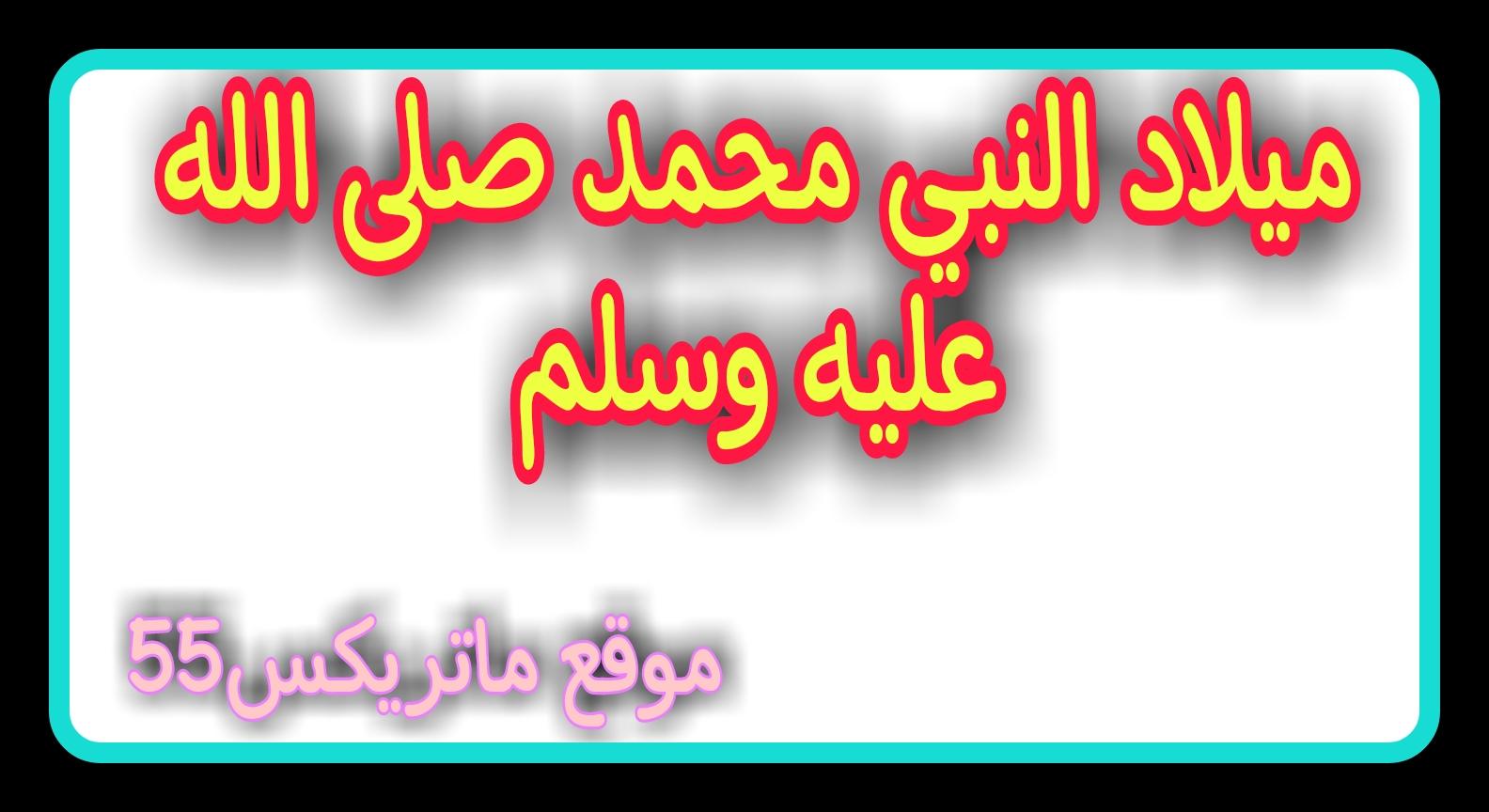 مولد النبي محمد صلى الله عليه وسلم   ولادة النبي محمد صلى الله عليه وسلم   مولد النبي محمد صلى الله عليه وسلم بالميلادي