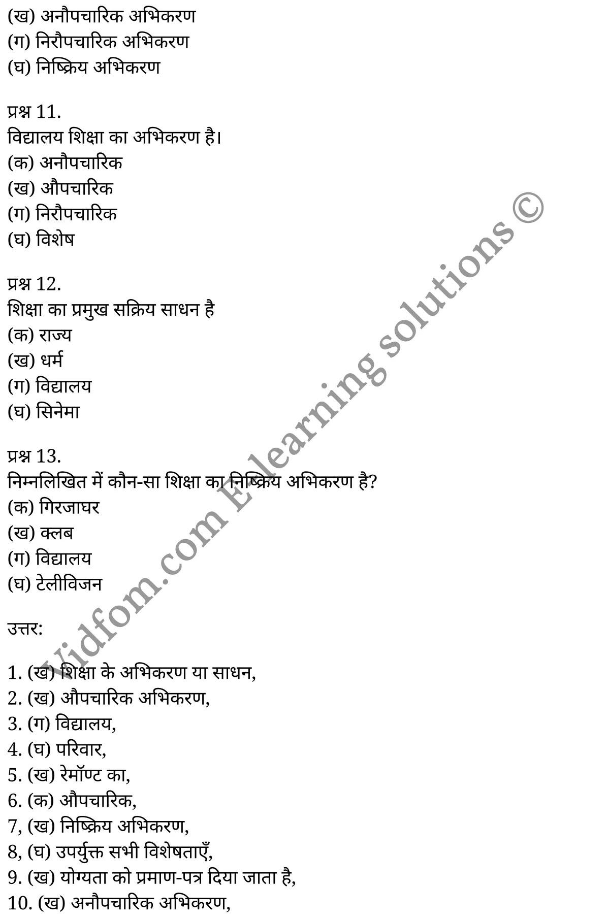 कक्षा 11 शिक्षाशास्त्र के नोट्स हिंदी में एनसीईआरटी समाधान, class 11 Pedagogy chapter 5, class 11 Pedagogy chapter 5 ncert solutions in Pedagogy, class 11 Pedagogy chapter 5 notes in hindi, class 11 Pedagogy chapter 5 question answer, class 11 Pedagogy chapter 5 notes, class 11 Pedagogy chapter 5 class 11 Pedagogy chapter 5 in hindi, class 11 Pedagogy chapter 5 important questions in hindi, class 11 Pedagogy hindi chapter 5 notes in hindi, class 11 Pedagogy chapter 5 test, class 11 Pedagogy chapter 5 class 11 Pedagogy chapter 5 pdf, class 11 Pedagogy chapter 5 notes pdf, class 11 Pedagogy chapter 5 exercise solutions, class 11 Pedagogy chapter 5, class 11 Pedagogy chapter 5 notes study rankers, class 11 Pedagogy chapter 5 notes, class 11 Pedagogy hindi chapter 5 notes, class 11 Pedagogy chapter 5 class 11 notes pdf, class 11 Pedagogy chapter 5 class 11 notes ncert, class 11 Pedagogy chapter 5 class 11 pdf, class 11 Pedagogy chapter 5 book, class 11 Pedagogy chapter 5 quiz class 11 , 11 th class 11 Pedagogy chapter 5 book up board, up board 11 th class 11 Pedagogy chapter 5 notes, class 11 Pedagogy, class 11 Pedagogy ncert solutions in Pedagogy, class 11 Pedagogy notes in hindi, class 11 Pedagogy question answer, class 11 Pedagogy notes, class 11 Pedagogy class 11 Pedagogy chapter 5 in hindi, class 11 Pedagogy important questions in hindi, class 11 Pedagogy notes in hindi, class 11 Pedagogy test, class 11 Pedagogy class 11 Pedagogy chapter 5 pdf, class 11 Pedagogy notes pdf, class 11 Pedagogy exercise solutions, class 11 Pedagogy, class 11 Pedagogy notes study rankers, class 11 Pedagogy notes, class 11 Pedagogy notes, class 11 Pedagogy class 11 notes pdf, class 11 Pedagogy class 11 notes ncert, class 11 Pedagogy class 11 pdf, class 11 Pedagogy book, class 11 Pedagogy quiz class 11 , 11 th class 11 Pedagogy book up board, up board 11 th class 11 Pedagogy notes, कक्षा 11 शिक्षाशास्त्र अध्याय 5 , कक्षा 11 शिक्षाशास्त्र, कक्षा 11 शिक्षाशास्त्र अध्याय 5 के नोट्स हिंदी में