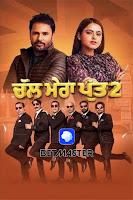Chal Mera Putt 2 (2020) Full Movie Punjabi 1080p CAMRip