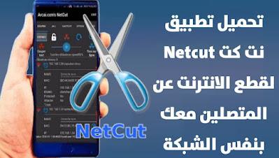 تحميل تطبيق  نت كت Netcut لقطع الانترنت عن المتصلين معك على الشبكة