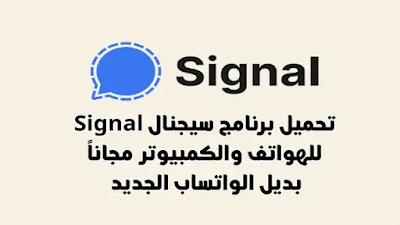 تحميل برنامج سيجنال Signal مجانا - بديل الواتساب الجديد