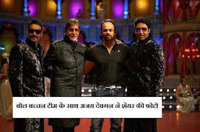 Bol Bachchan teem