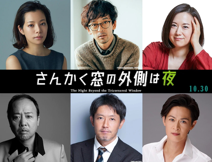 The Night Beyond the Tricornered Window Live-Action Menambahkan 6 Cast Baru