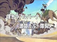 One Piece Episode 113