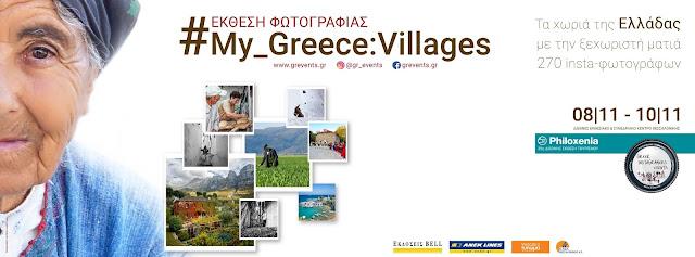 "! ""#My_Greece: Villages"": Έκθεση Φωτογραφίας από τους Greek Instagramers Events"