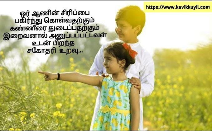 Raksha bandhan special - Tamil brother and sister quotes - அண்ணன் தங்கை கவிதைகள்