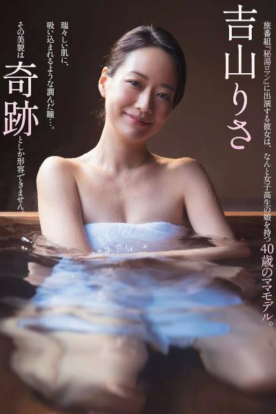 Risa Yoshiyama 吉山りさ, FLASH 2020.03.10 (フラッシュ 2020年3月10日号)