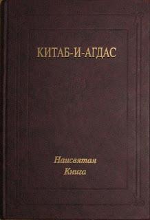 Китаб-и-Агдас - издание 1998 г.