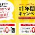 FREETELが「SIMフリースマホNo.1記念!最大1年間ゼロ円キャンペーン」を延長、3/2まで