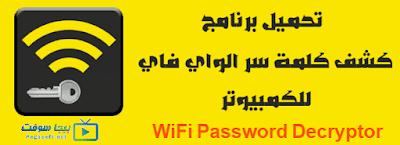 تحميل برنامح WiFi Password Decryptor للكمبيوتر