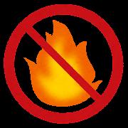 火気厳禁のマーク