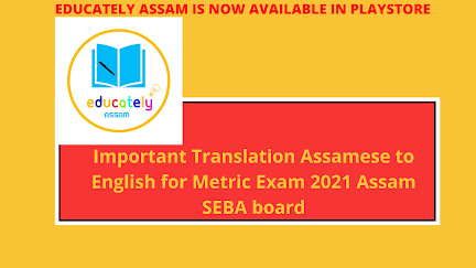 Important Translation Assamese to English for Metric Exam 2021 Assam SEBA board