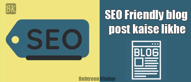 Full SEO Responsive  Post Blogspot में कैसे लिखें ? SEO Friendly blog post kaise likhe