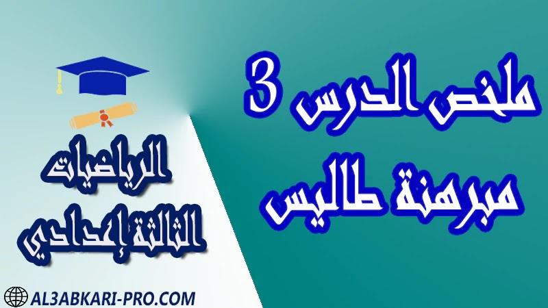 تحميل ملخص الدرس 3 مبرهنة طاليس - مادة الرياضيات مستوى الثالثة إعدادي تحميل ملخص الدرس 3 مبرهنة طاليس - مادة الرياضيات مستوى الثالثة إعدادي