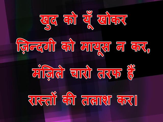 motivational hindi articles