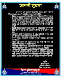 राम मंदिर के होने वाले भव्य भूमिपूजन कार्यक्रम को लेकर जिला पुलिस ने जारी की जरूरी सूचना