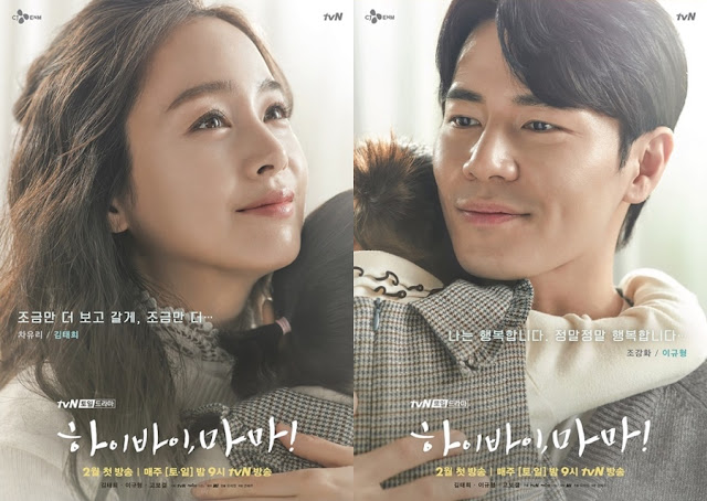 Serial Drama Korea HI Bye Mama (2020) jnkdrama