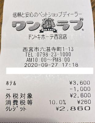 ペットショップ ワンラブ ドン・キホーテ西宮店 2020/9/27 利用のレシート