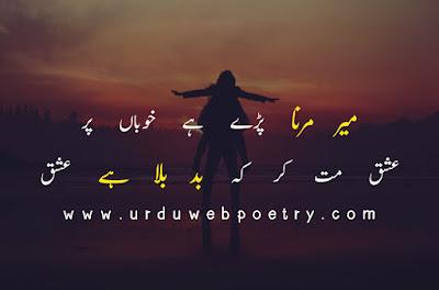 Love Poetry In Urdu 2 Line