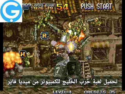تحميل لعبة حرب الخليج للكمبيوتر الاصلية برابط مباشر