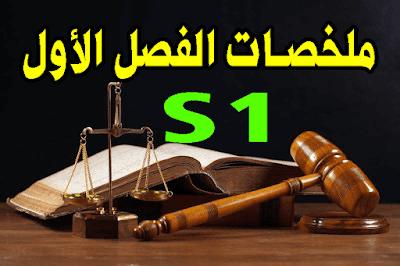 جميع ملخصات شعبة القانون الفصل الأول - S1
