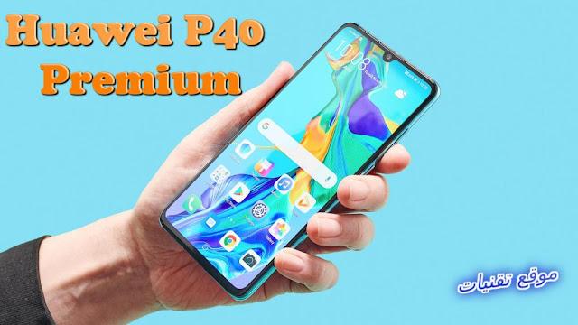 تسريب المواصفات التقنية لهاتف هواوي المنتظر Huawei P40 Premium