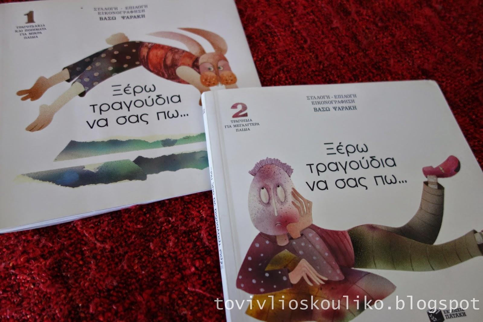 Bookworm  Ξέρω τραγούδια να σας πω... 8deb31b0fa3