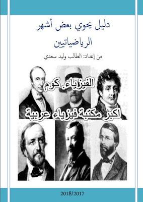 دليل اشهر علماء الرياضيات pdf