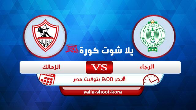 raja-club-athletic-vs-al-zamalek