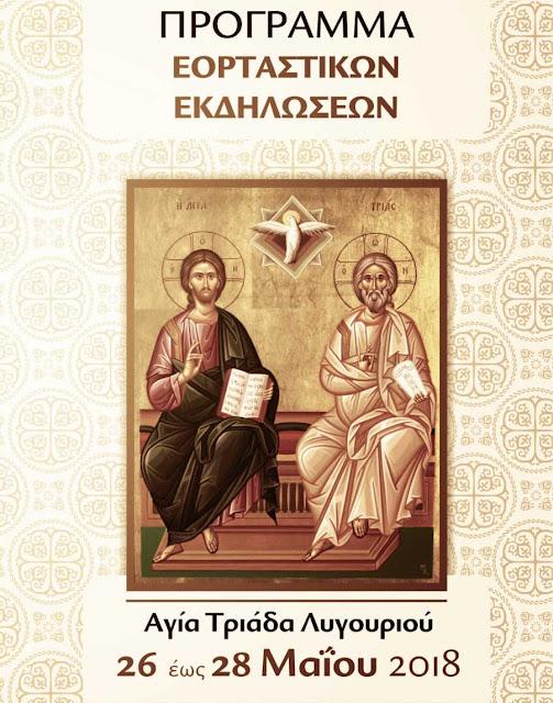 Τριήμερες εορταστικές εκδηλώσεις στην Αγία Τριάδα Λυγουριού (πρόγραμμα)