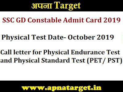 SSC GD Constable Admit Card 2019