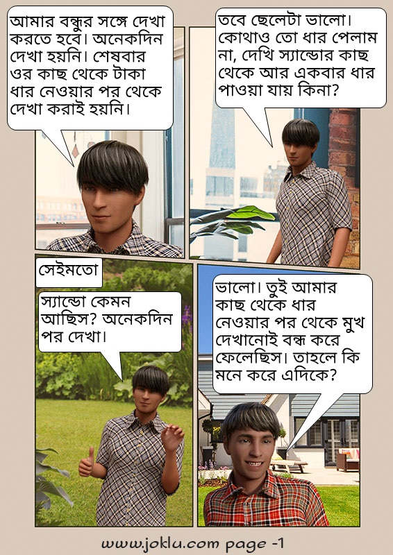 Getting help funny Bengali comics page 1