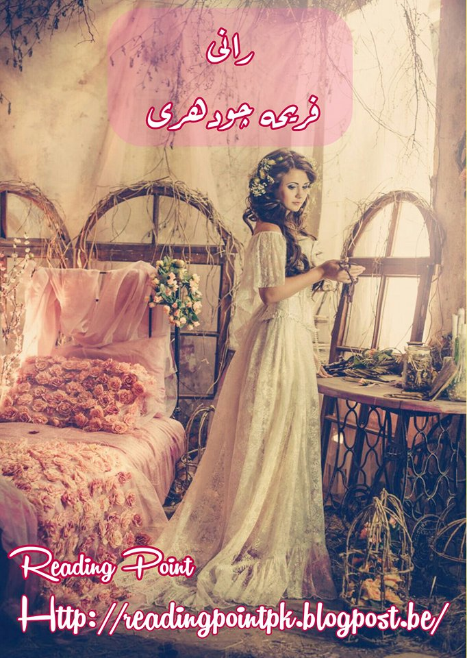 Rani by Fareeha Chaudhary Forced Marriage Romantic Novel