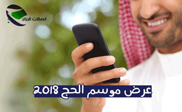 عروض اتصالات الجزائر الجديدة الحج 2018 مكالمات نحو مكة موبايلي و Stc