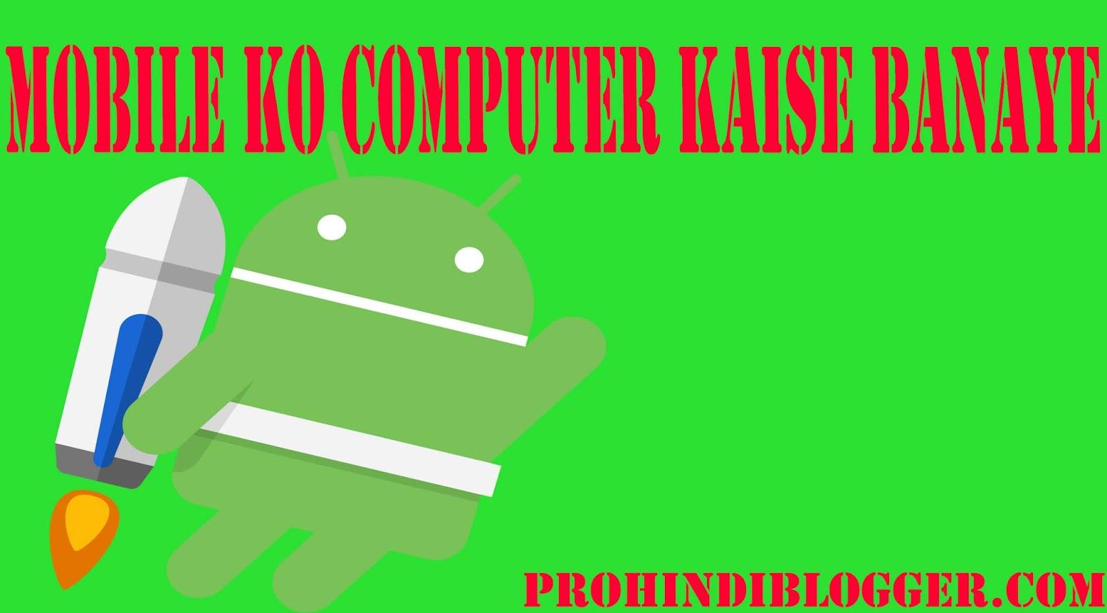 Android Mobile Ko Computer Kaise Banaye