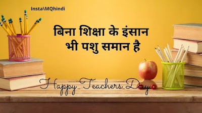 Teachers Day Quotes In Hindi Download