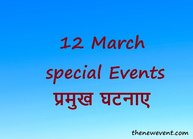 12 March All special Events Death Birth  in Hindi