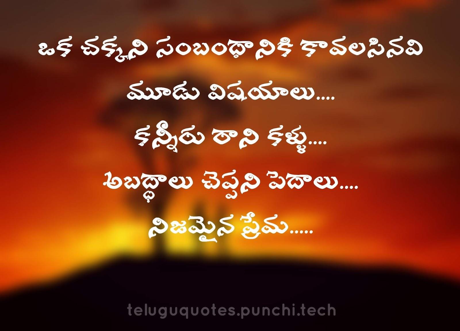 Telugu Love quotations images download