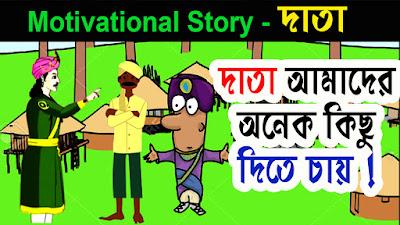Positive stories bangla, short motivational stories, Motivational story